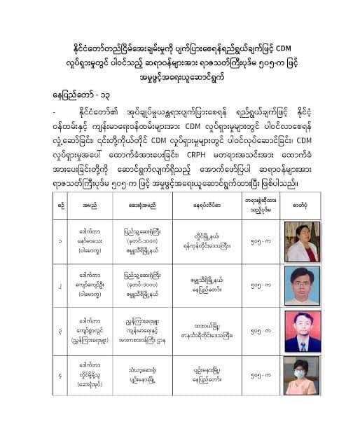 Myanmar Military issued arrest warrant to 20 doctors who join #CivilDisobedienceMovement with penalty code 505(A),which is treason. We are just doing what is right for our country,we cannot be charged with a crime we didn't commit.  #WhatsHappeningInMyanmar  #Apr13Coup @TostevinM https://t.co/Ob2dDqbXAL
