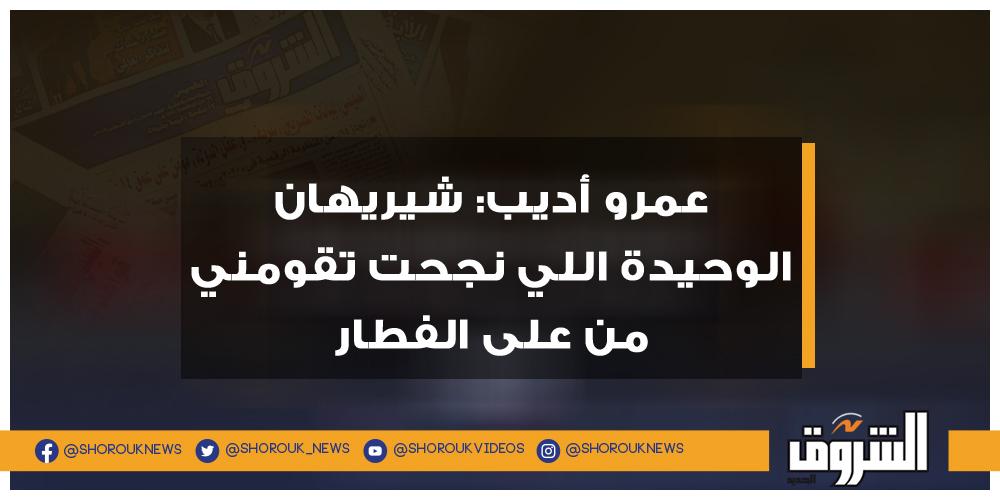 الشروق عمرو أديب شيريهان الوحيدة اللي نجحت تقومني من على الفطار عمرو أديب
