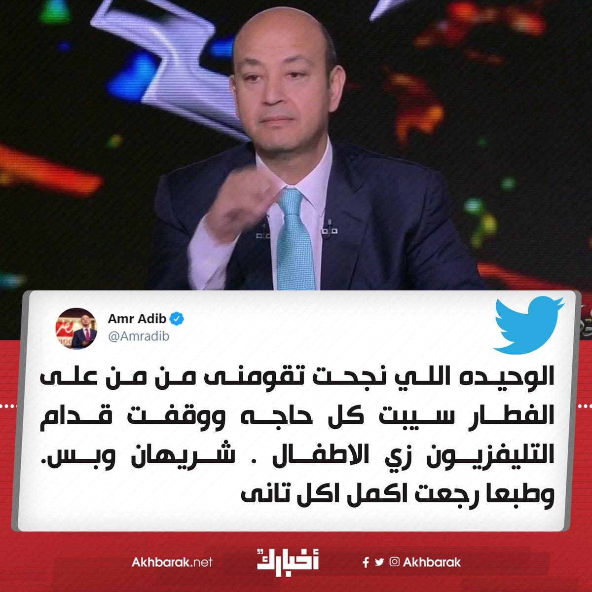عمرو أديب عن إعلان شريهان