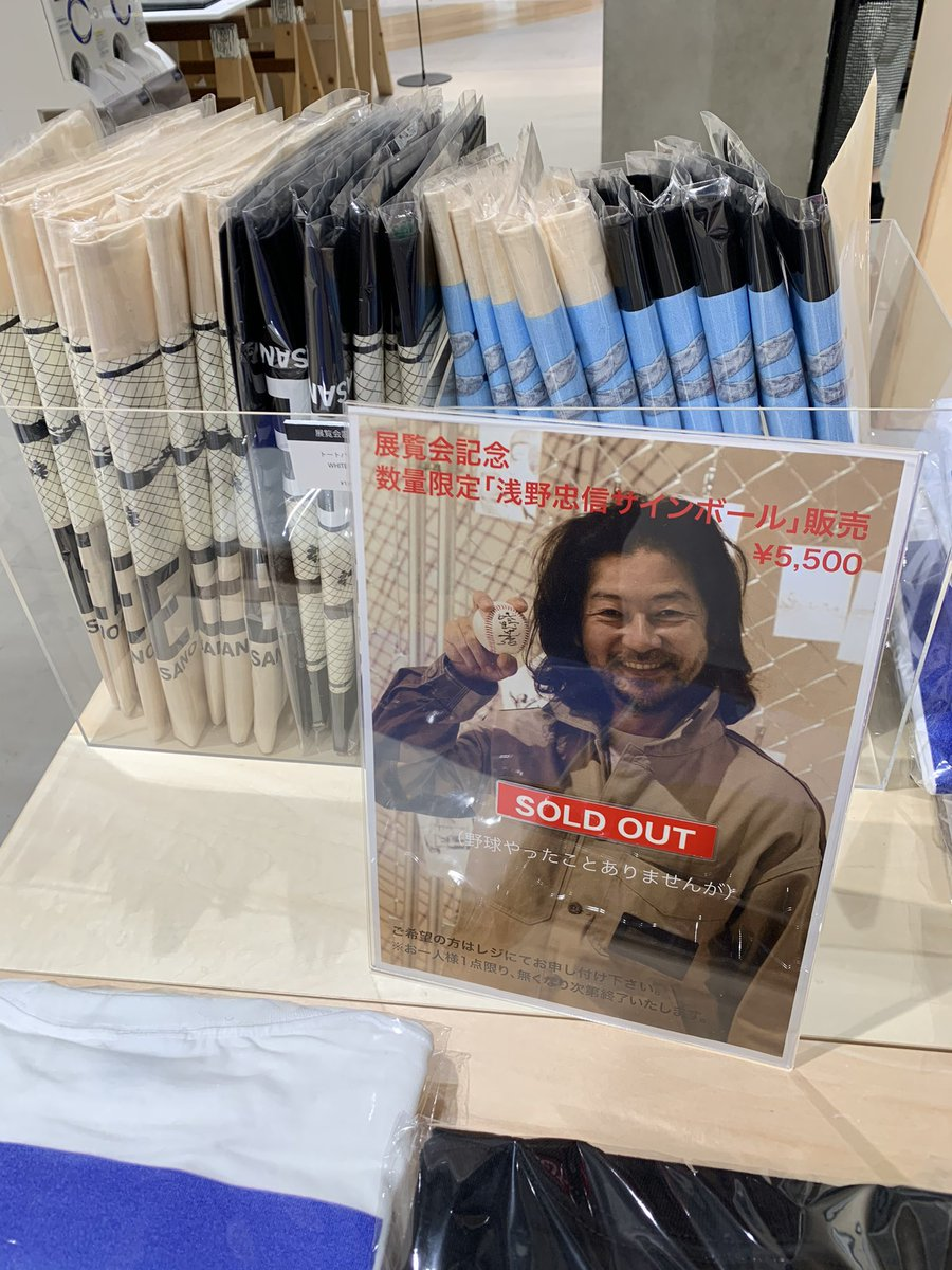 test ツイッターメディア - @asano_tadanobu 個展 FREAK 行ってきた!👍🏽 @PARCOMUSEUM にて。  繊細さ 大胆さ 適当さ  いろーんな角度で見させて貰いました🔥  楽しかったわ〜笑  Tシャツ買っちゃったわよ( ¨̮ )  #浅野忠信 #art #芸術 #絵画 #個展 #美術 #渋谷 #パルコ #PARCO #ミュージアム https://t.co/QxtzAaRs0H