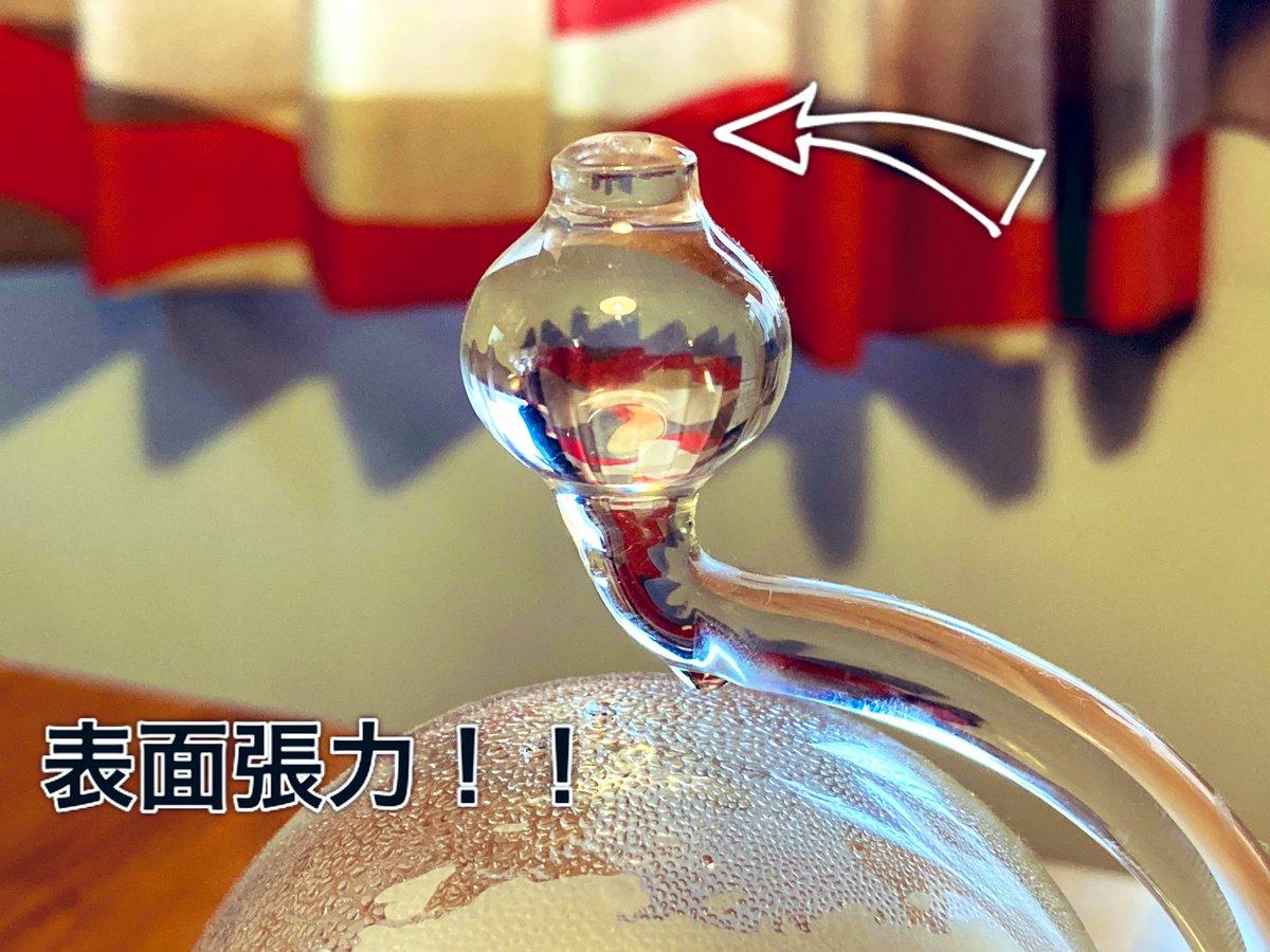 国立科学博物館で買った晴雨予報グラスがかなり当たる!?お土産にぜひ!