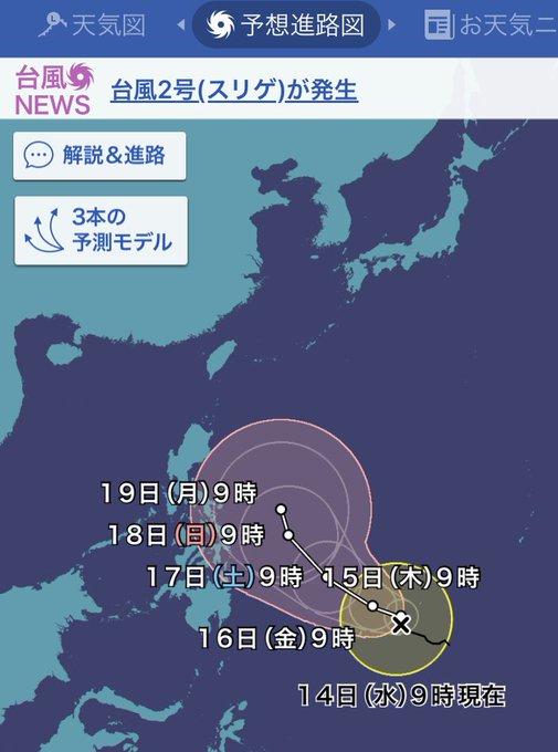 台風 少ない 今年