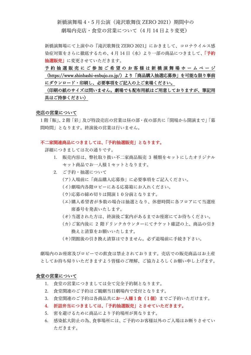 RT @shochiku_stage:...