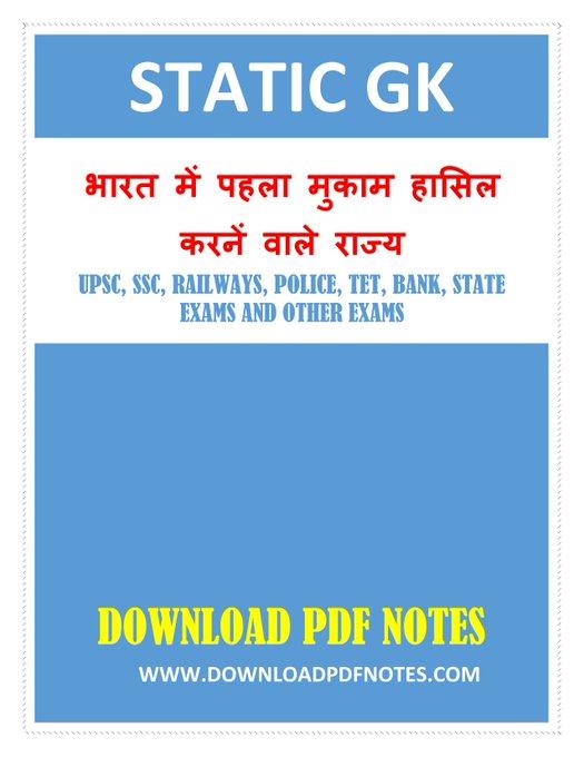 Static GK: भारत का पहला राज्य, UPSC, SSC, Railway, Police और अन्य परीक्षाओं के लिए