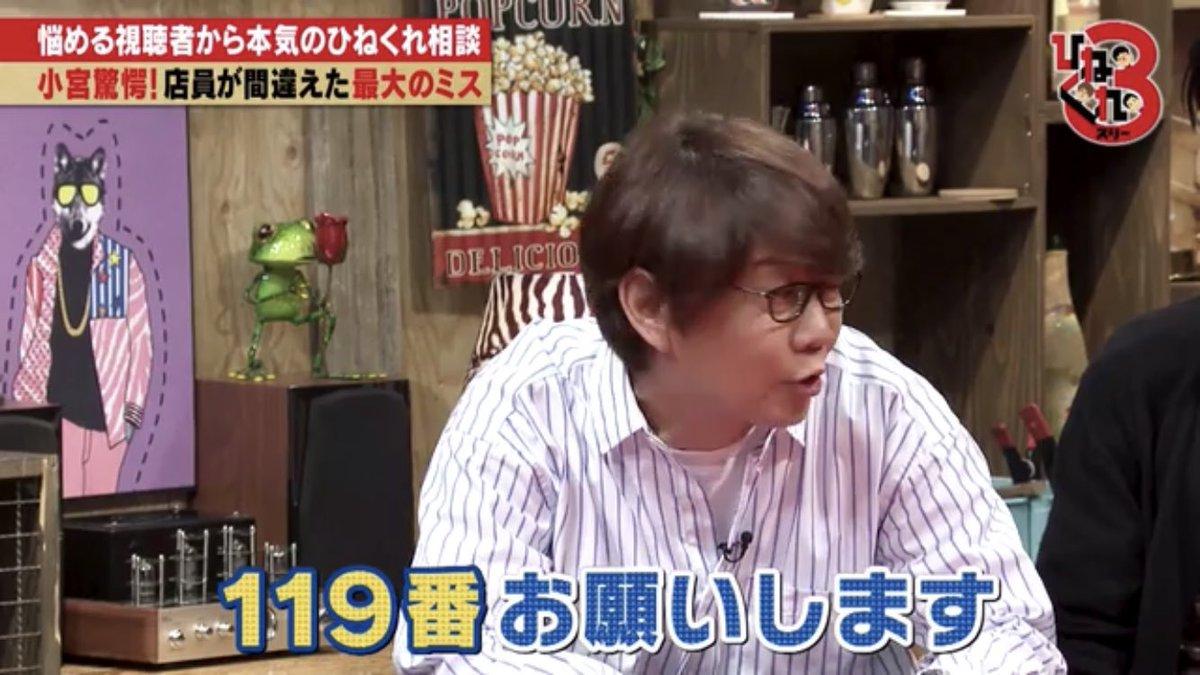 三四郎・小宮がコンビニ店員に119番をお願いした結果?まさかの行動を取る店員!