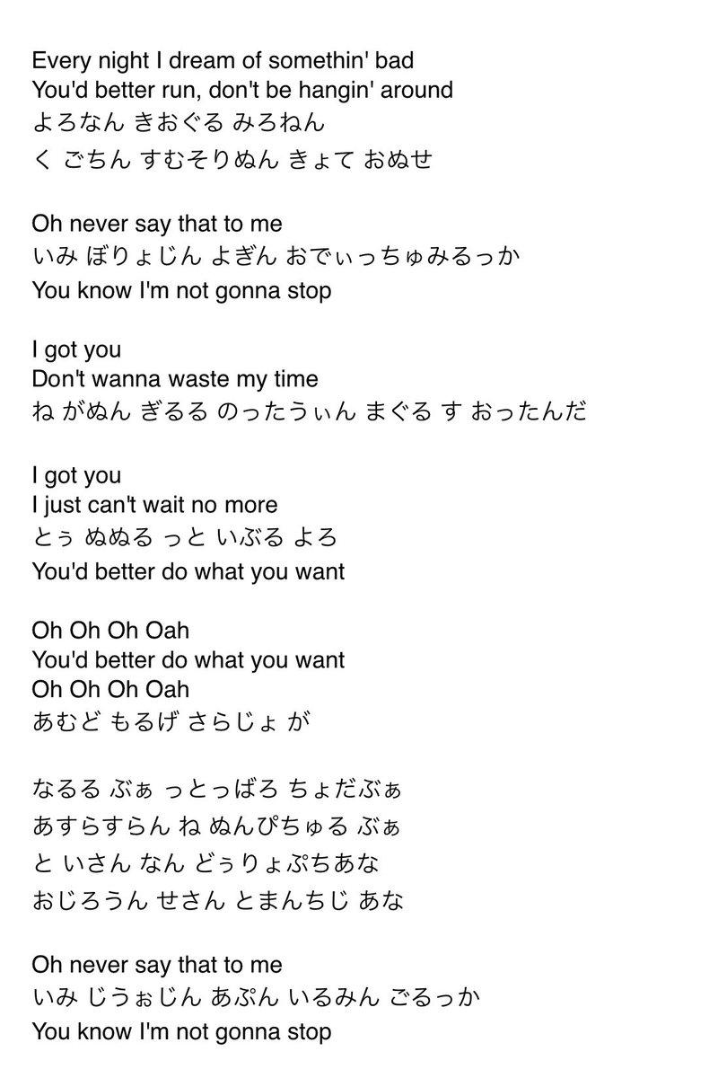 ドラゴン ナイト 歌詞 英語