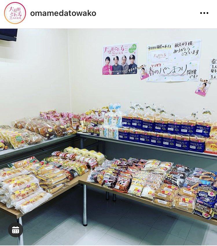 松たか子さん、ドラマの差し入れで『ヤマザキ春のパン祭り』を開催している模様!ずらりと並んだパンに驚き!