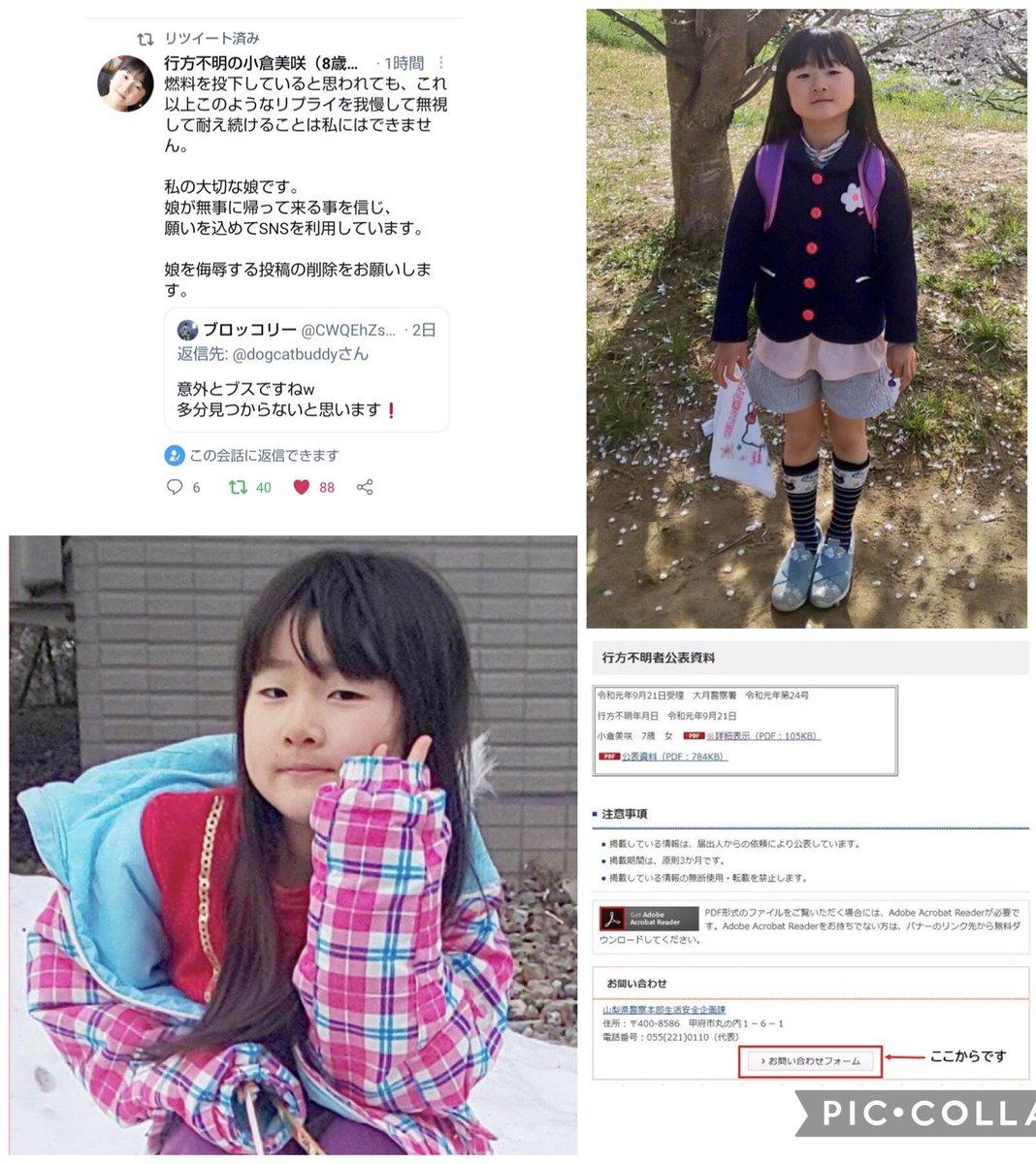 母親 山梨 行方不明 【家族開設HP】行方不明の娘、小倉美咲を捜しています。