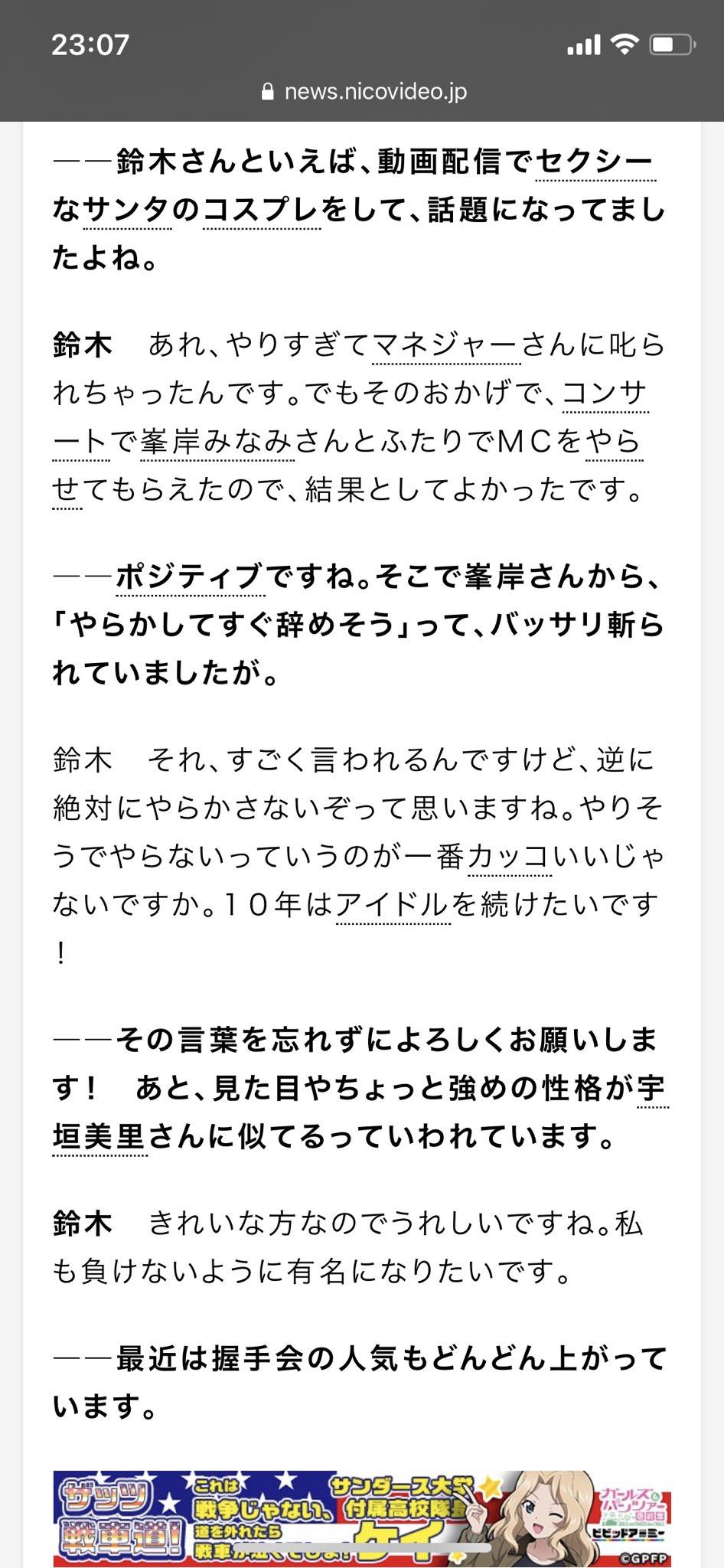 鈴木優香は地下アイドル時代から『やらかし』ていた?