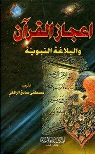 #اقتباسات  كتبي لشهر #رمضان   الكتاب الأول:  #اعجاز_القرآن_والبلاغة_النبوية  للكاتب #مصطفى_صادق_الرافعي   {إِنَّا نَحْنُ نَزَّلْنَا الذِّكْرَ وَإِنَّا لَهُ لَحَافِظُونَ}   #بيت_القراء  #لأننا_نحب_الكتب  #ماذا_أقرا  #كتاب_واقتباس  #ماذا_تقرأ https://t.co/M9BI26bgk2