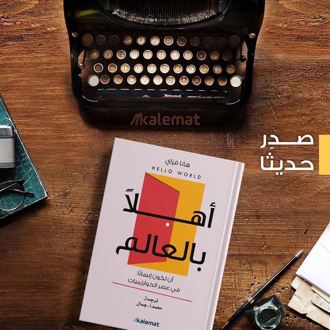 صدر حديثاً عن كلمات  أهلاً بالعالم: أن تكون إنساناً في عصر الخورازميات لـ هانا فراي ترجمة: محمد جمال  ما يعني أن هذا الكتاب في صميمه، عن البشر. إنه عن من نحن، وإلى أين ذاهبون، وما المهم بالنسبة لنا، وكيف يتغير ذلك من خلال التكنولوجيا.  لطلب الكتاب: https://t.co/6AZ6NrZjaV https://t.co/JCUlZymbLM