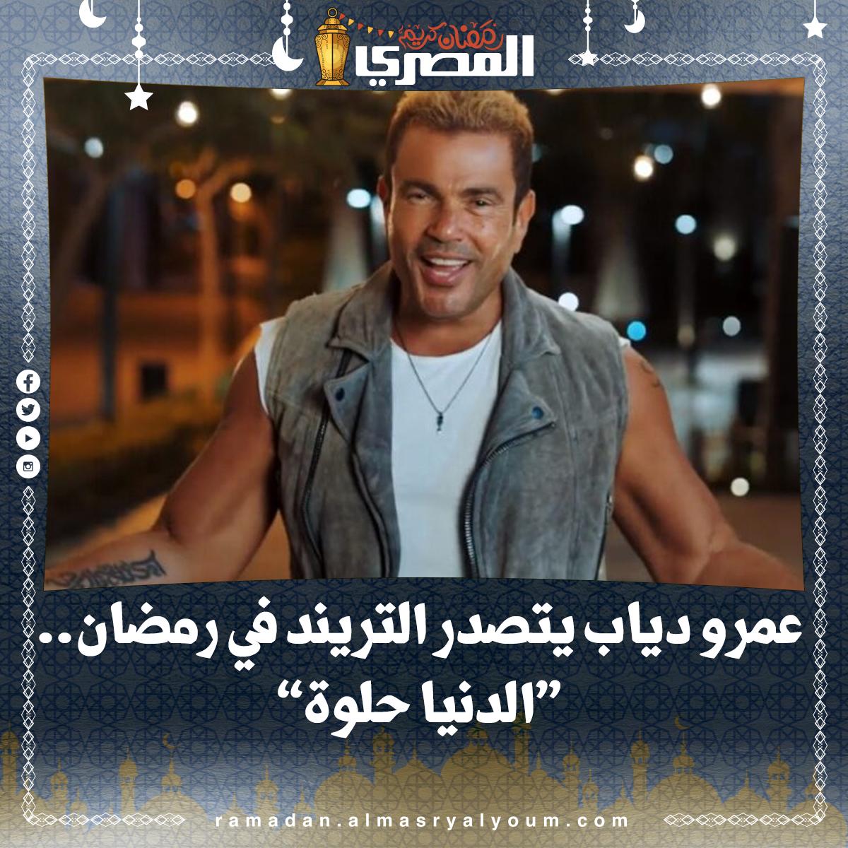 """عمرو دياب يتصدر التريند في رمضان.. """" الدنيا حلوة"""""""