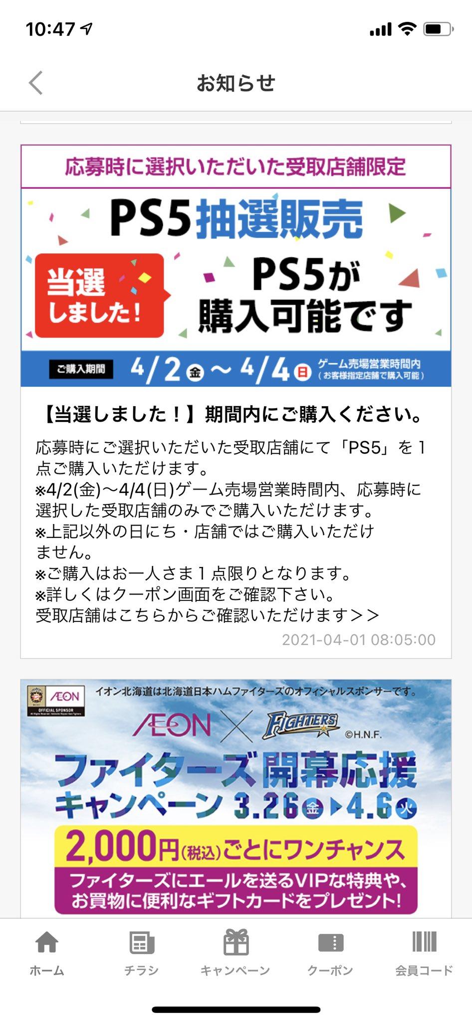 北海道 ps5 イオン イオン キッズリパブリックアプリ