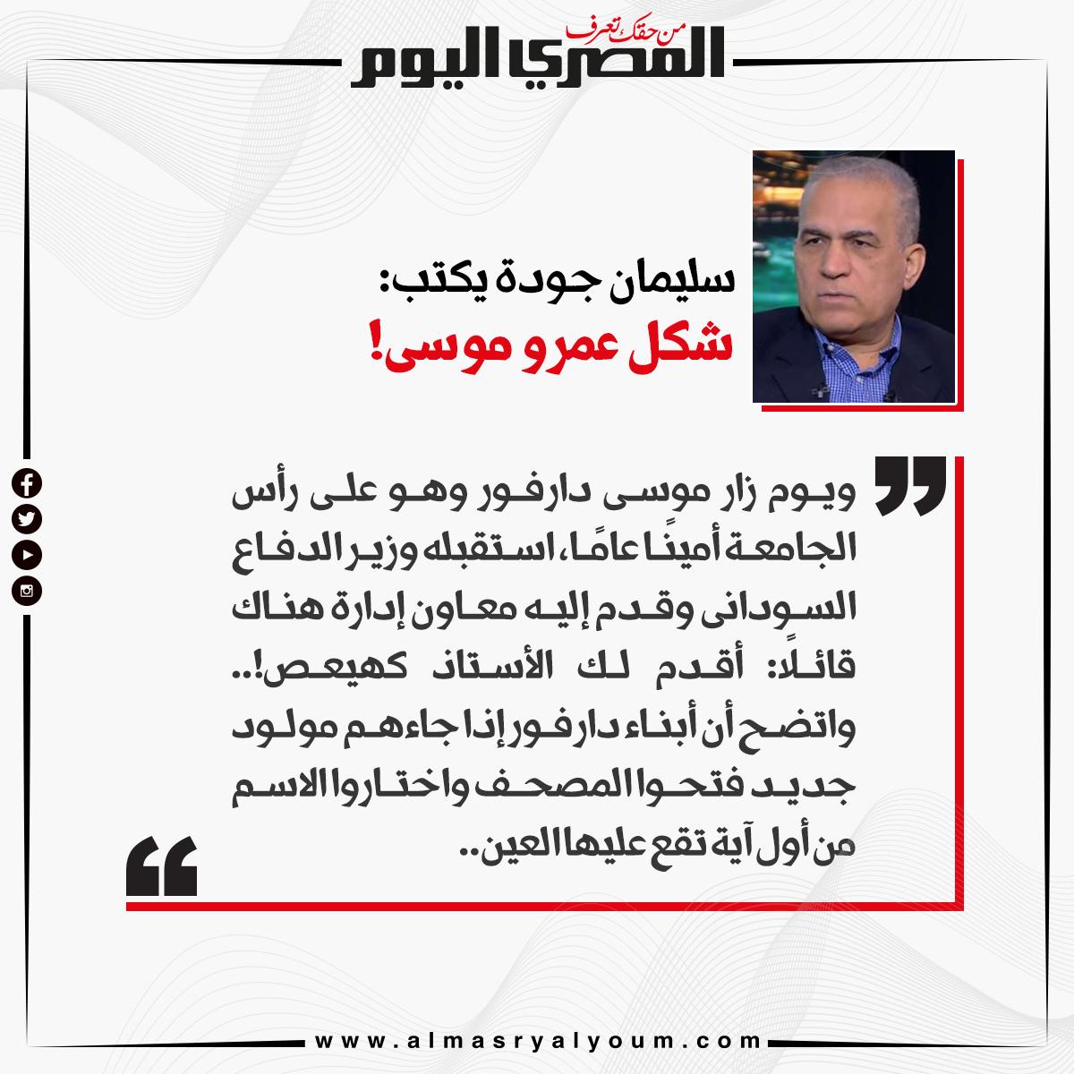 سليمان جودة يكتب شكل عمرو موسى!