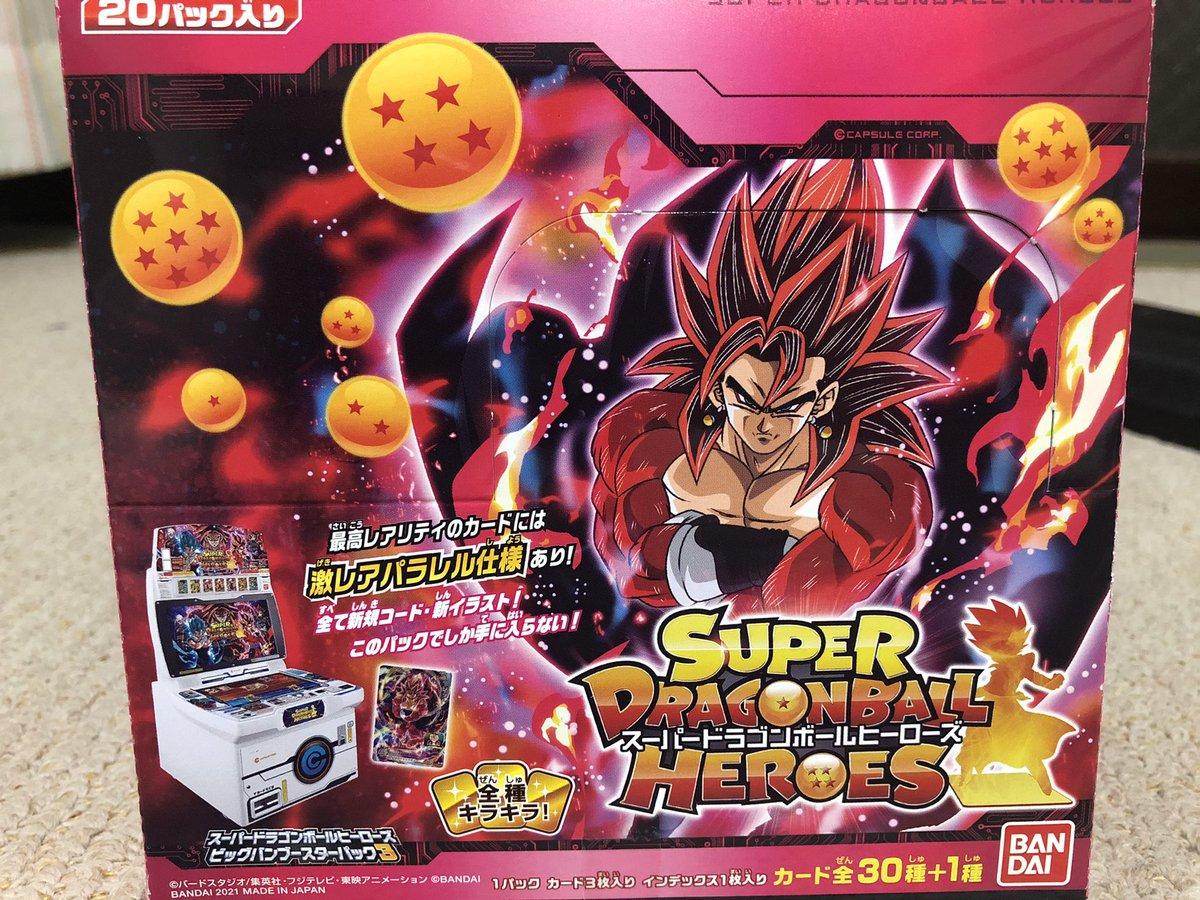 スーパー ドラゴンボール ヒーローズ