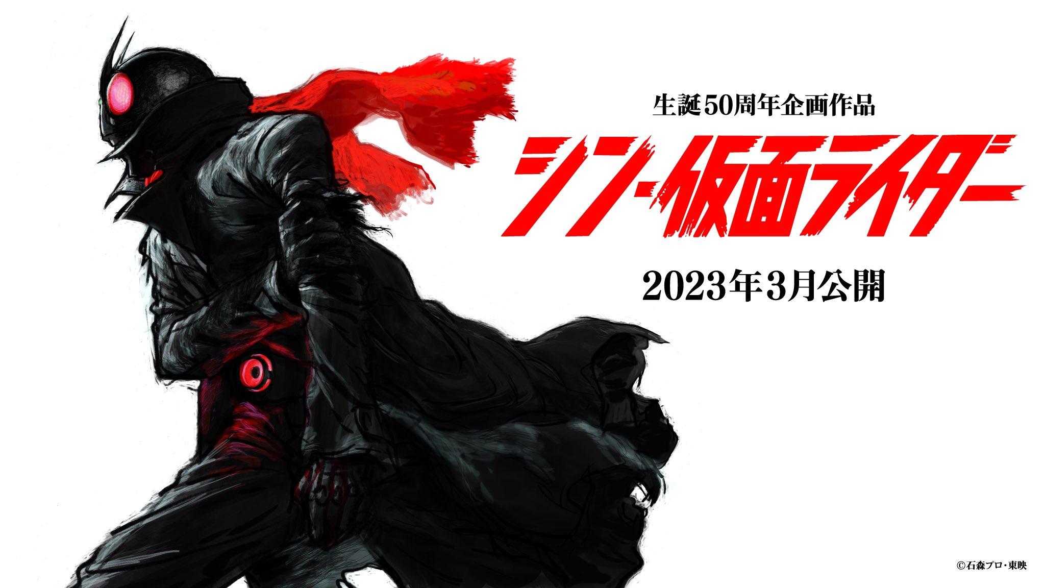 Shin Kamen Rider Teaser Image