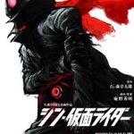 シン・仮面ライダーの制作が発表、監督脚本はもちろんあの人!