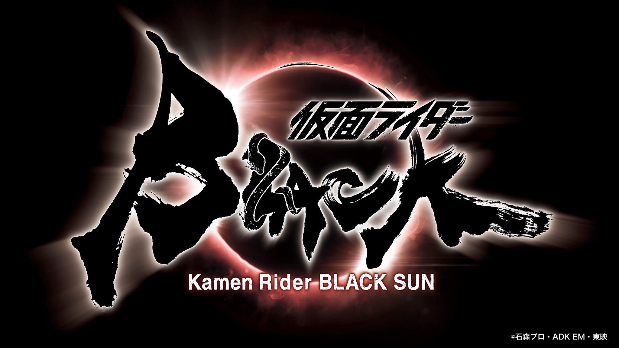 Kamen Rider BLACK SUN Logo