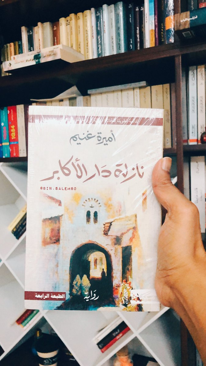 #الكتاب_المرافق رواية #نازلة_دار_الأكابر للكاتبة التونسية #أميرة_غنيم . . #أدب_بن_سالم80 https://t.co/iRGOlzqZCH