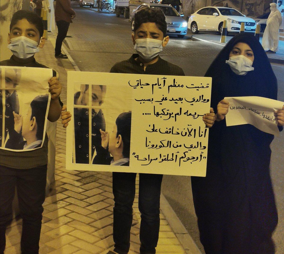 البحرين اليوم عائلة المعتقل المحكوم بالإعدام محمد رمضان تعتصم للمطالبة بالإفراج عنه أنقذوا سجناء البحرين