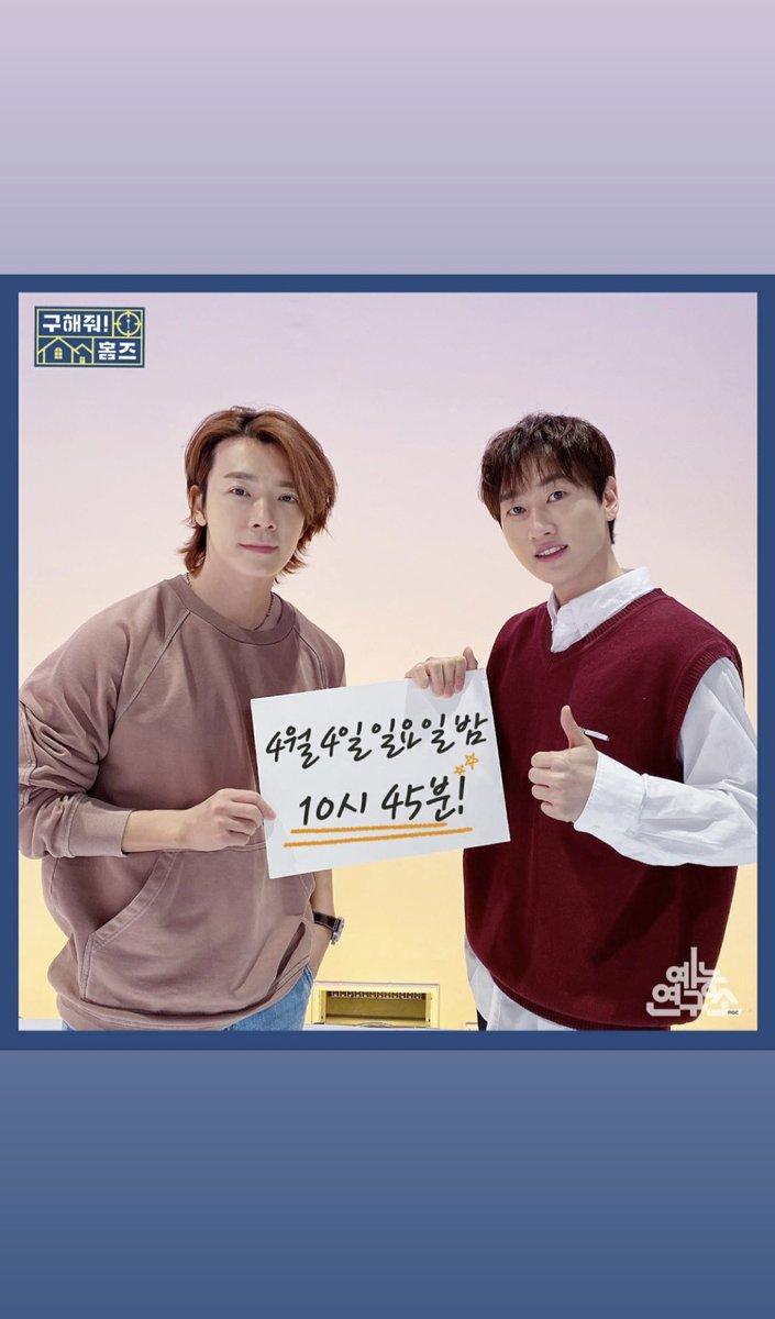"J • 핵조이스 on Twitter: ""210404 #Donghae #동해 IG Story w/ #Eunhyuk #은혁… """