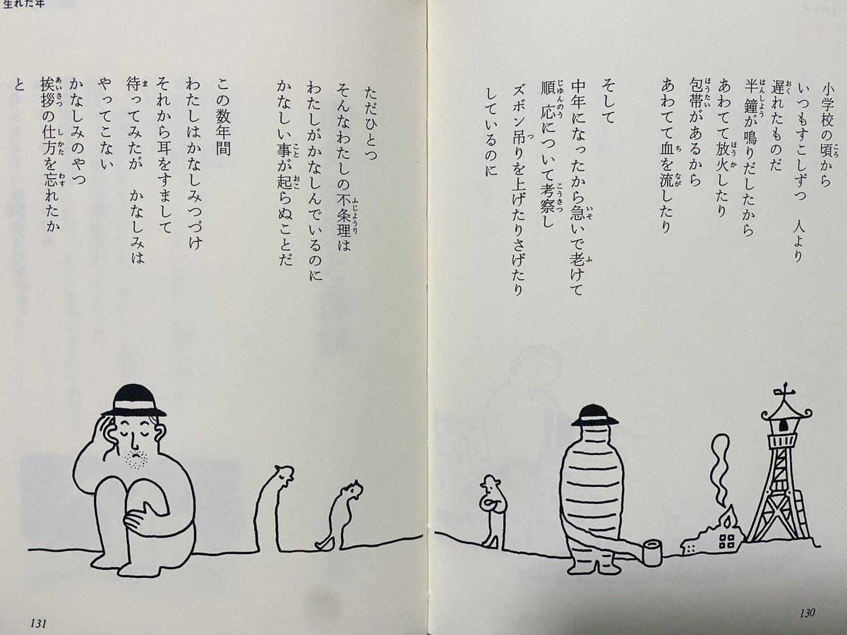 難解すぎる!?児童書に載っている寺山修司の詩をどう説明すれば良いのか??
