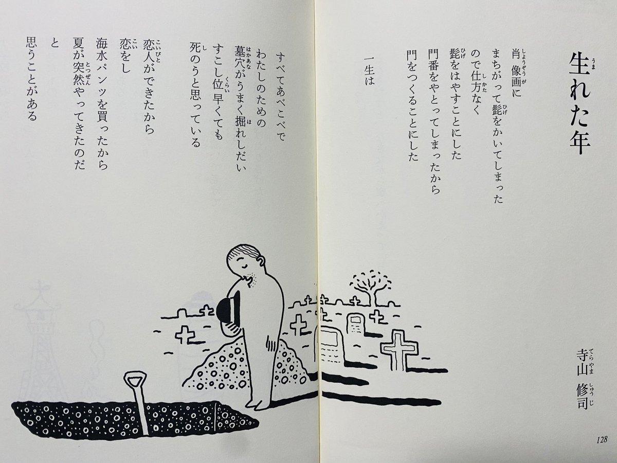 寺山 修司 詩