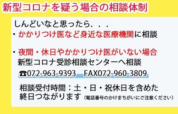大阪 コロナ ウイルス 感染 者