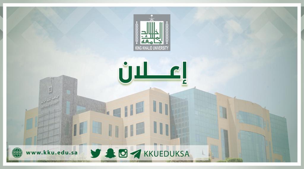 مركز القياس والتقويم بالجامعة ينظم برامج لأعضاء هيئة التدريس جامعة الملك خالد