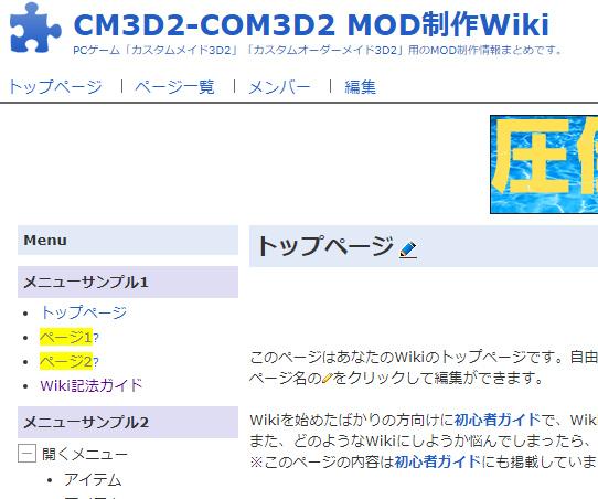 カスタム オーダー メイド 3d2 wiki