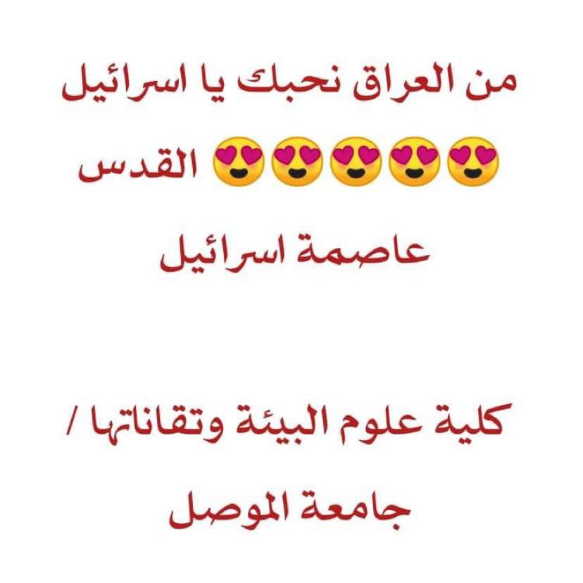 إسرائيل تغرد : يسعد صباحكم مع احدى رسائل المحبة التي تلقيناها مؤخرا من عراقي معبرا عن تمنياته للعراق بالتطبيع