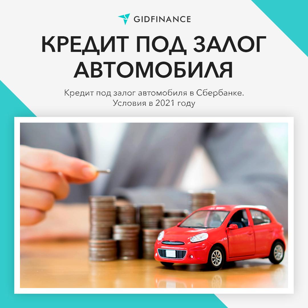 центрофинанс займ под залог автомобиля