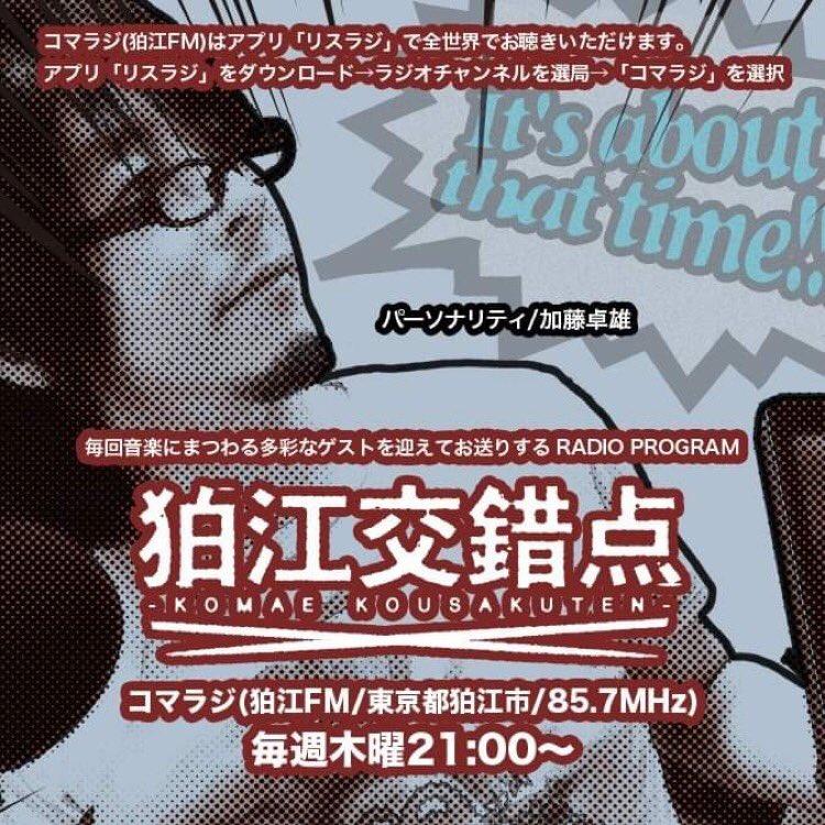 公式】狛江交錯点 コマラジ毎週(木)21時〜22時 (@mixturepoint) | Twitter