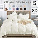 新生活は素敵な寝具で始めたい!楽天で売っているベッドシーツカバーのセット優秀!