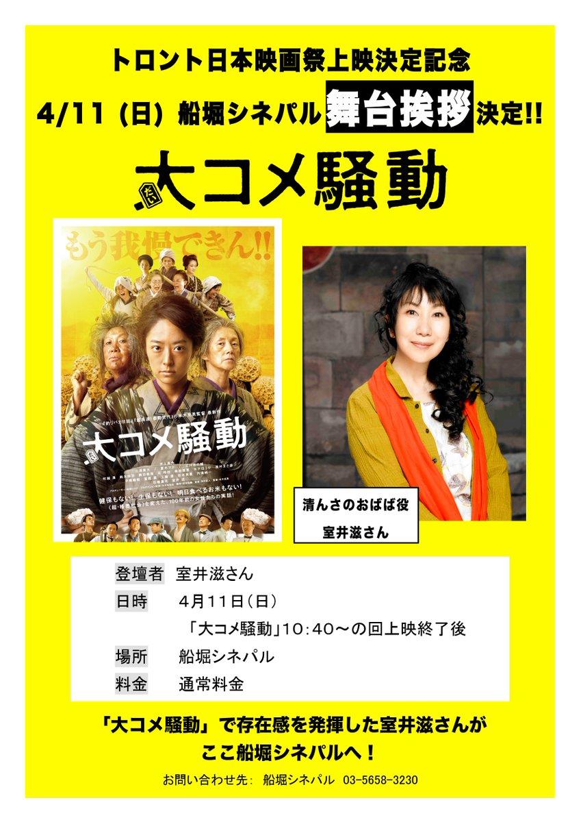 コメ 騒動 大 「大コメ騒動」DVDレンタル開始日や発売日はいつ?