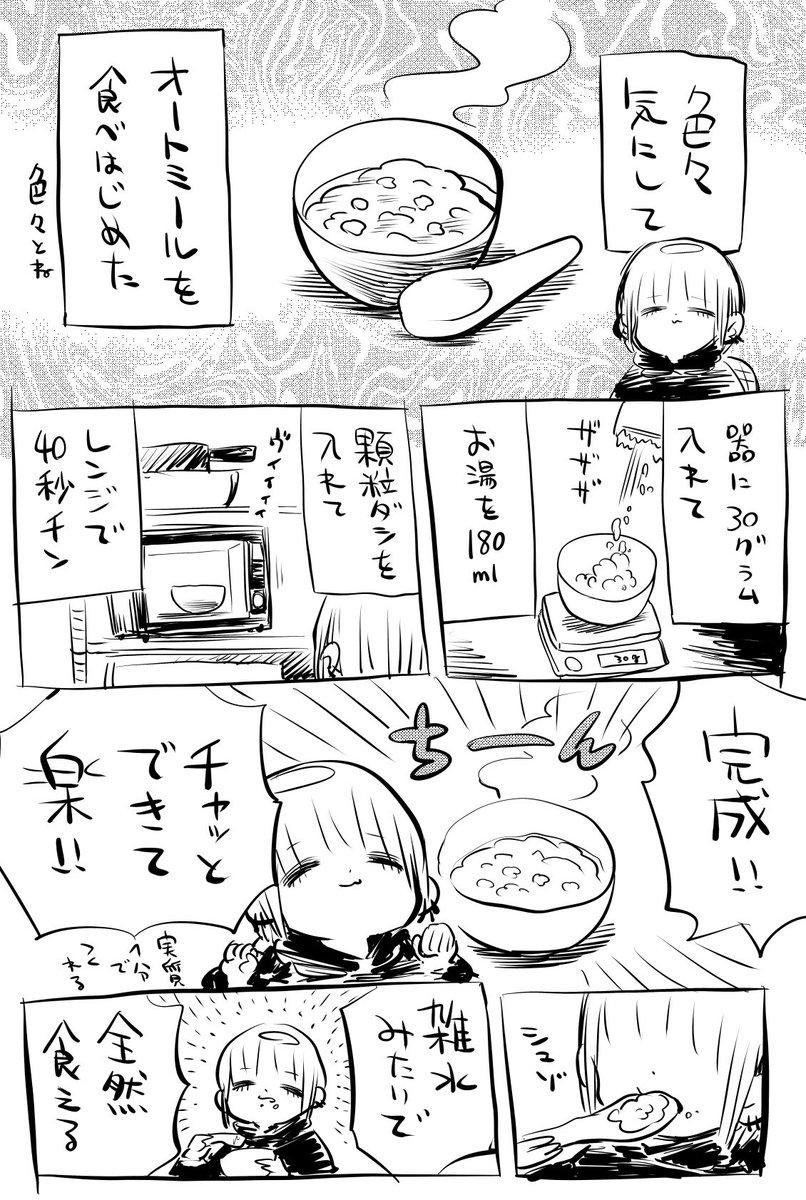 オートミールを食べ始めた結果?米の美味さを再認識させられる!