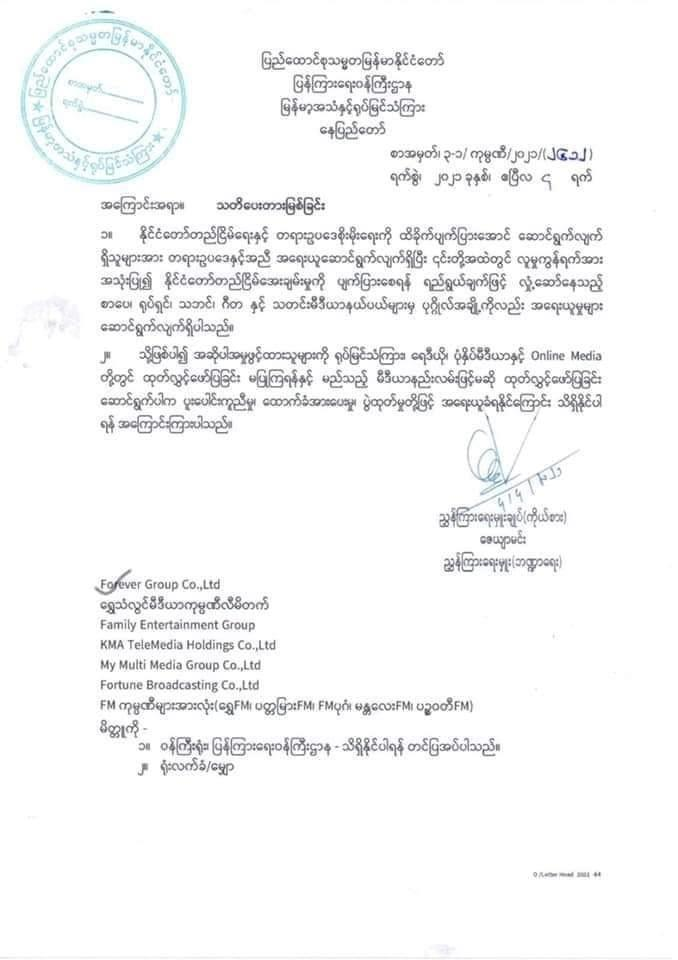 """#Myanmar #military has ordered local TV stations & radio stations to stop airing programmes featuring the local artistes who have been accused of """"spreading news"""" that supposedly affect the nation's stability and are being charged under this #militarycoup #WhatsHappeningInMyanmar https://t.co/sghw14yjhl"""