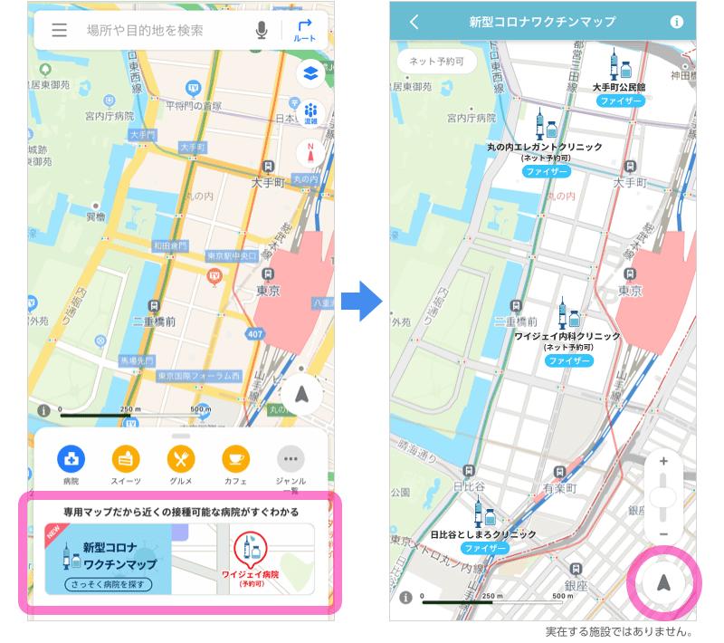 Yahoo 地図