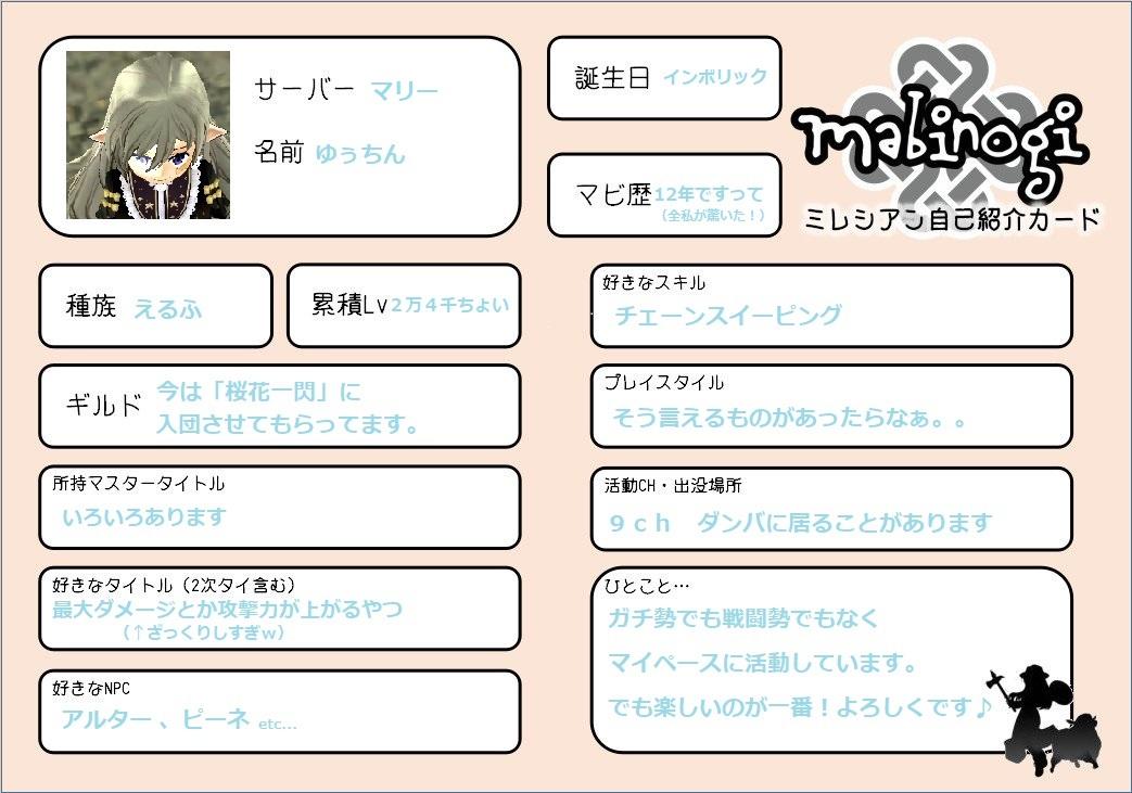ゆぅちん@マビ・鞠鯖さんの投稿画像