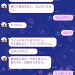 うわぁ・・。山本裕典さんが妊娠させた女性に送ったとされるLINEがひどい。