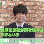 死ぬ前に食べたいものを質問された藤井聡太さん…18歳とは思えない解答をする!