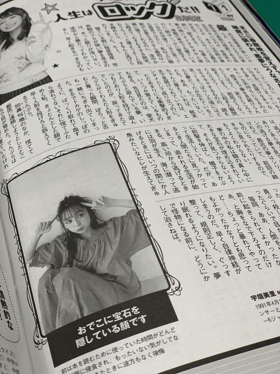 test ツイッターメディア - 今週のコラムは、宇垣さんの夢のお話。とはいっても、これは悪夢なのか……。 ぜひ誌面をご覧になってください。やばいっす https://t.co/JEKkRELvvG
