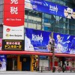 ドン・キホーテ秋葉原店からAKB48の広告が消えてしまう・・・
