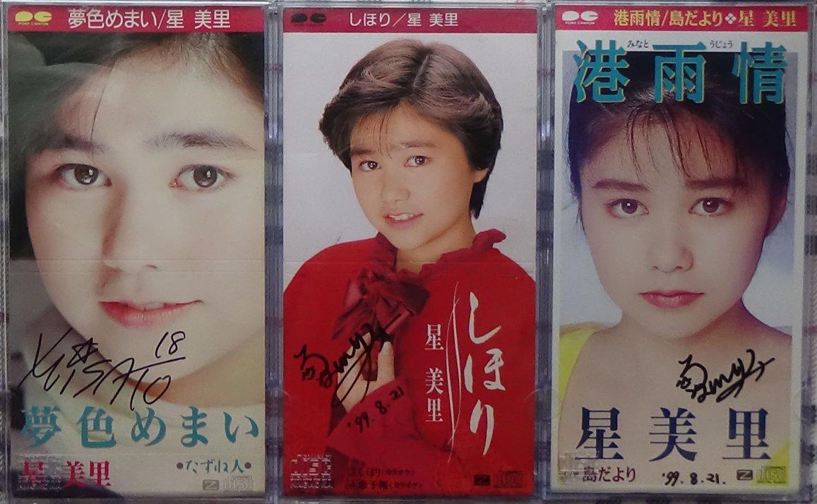 """mo10fu3@白熊 on Twitter: """"演歌時代、星美里名義の頃の夏川りみ #ij954… """""""