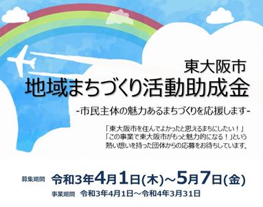 東大阪市 公式ツイッター (@higashiosaka_pr) | Twitter
