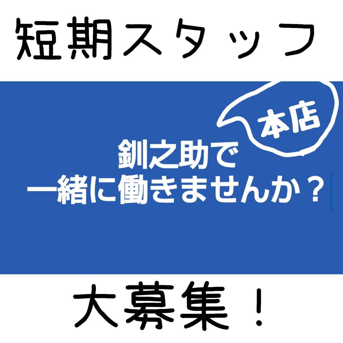 釧之助 本店 (@FnM4vpVrPUX0YbH)   Twitter