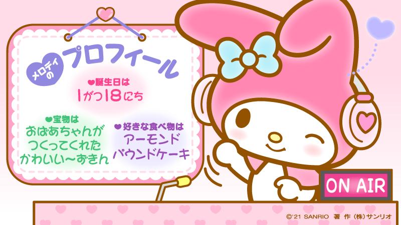 マイメロディ【公式】 (@Melody_Mariland)   Twitter