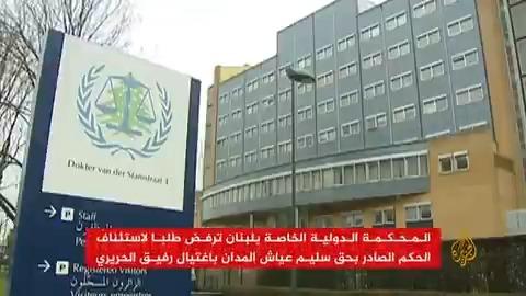 المحكمة الدولية الخاصة بلبنان ترفض طلبا لاستئناف الحكم الصادر بحق سليم عياش المدان باغتيال رفيق الحريري الأخبار
