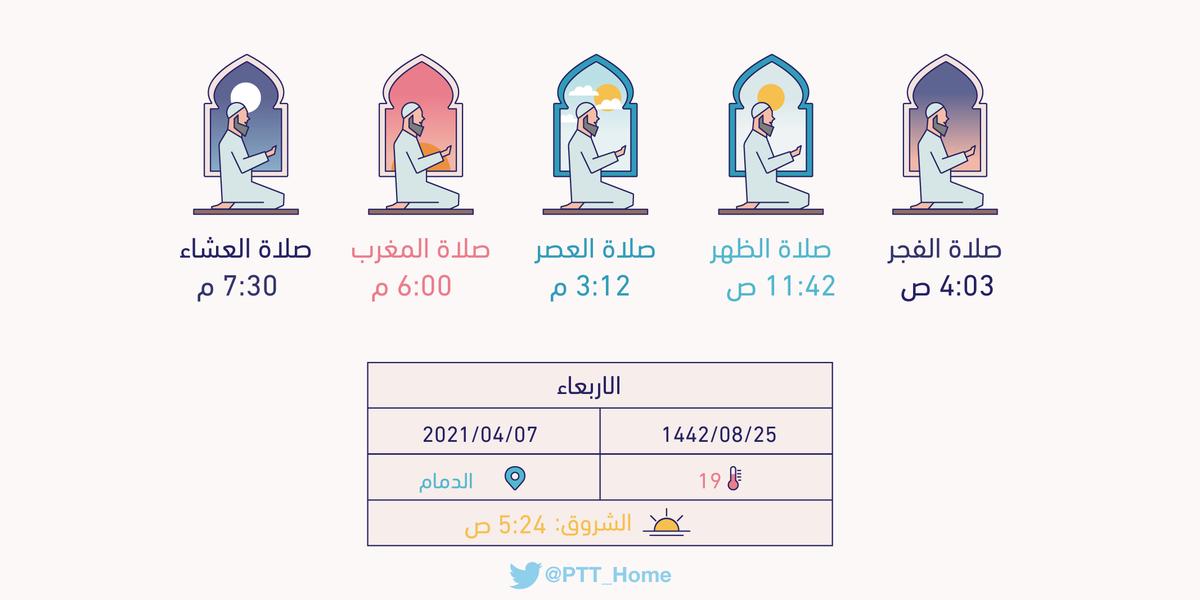 مواقيت الصلاة الدمام Ptt Dammam Twitter 14