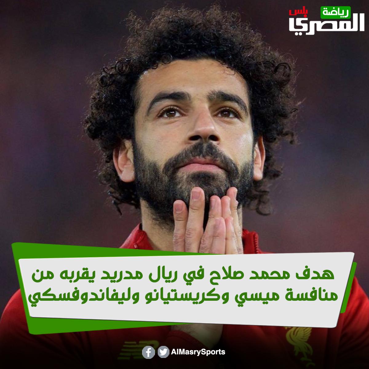 هدف محمد صلاح في ريال مدريد يقربه من منافسة ميسي و كريستيانو و ليفاندوفسكي
